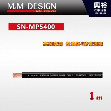 【M&M】SN-MP5400 高純度銅 發燒級電源線 1m*總長30米