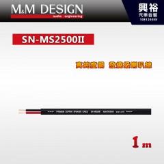 【M&M】SN-MS2500II 高純度銅 發燒級喇叭線 1m*總長50米
