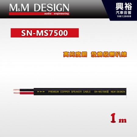【M&M】SN-MS7500 高純度銅 發燒級喇叭線 1m*總長36米