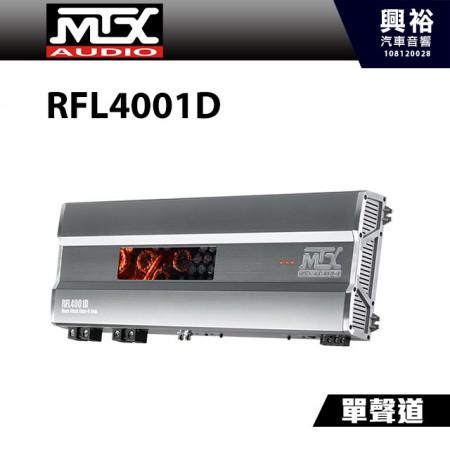 【MTX】RFL4001D 單聲道擴大機