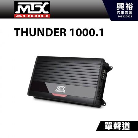 【MTX】THUNDER 1000.1 單聲道擴大機