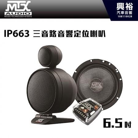 【MTX】IP663 六系列 6.5吋三音路音響定位喇叭 *公司貨