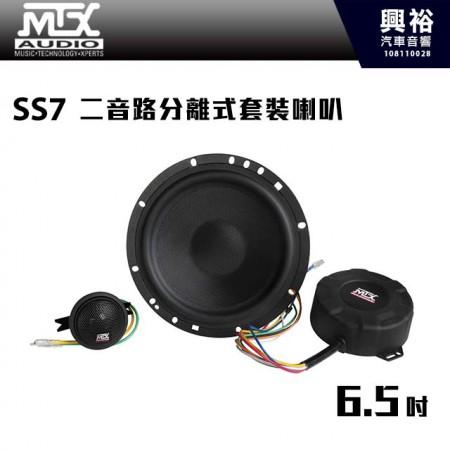 【MTX】SS7 6.5吋 二音路分離式套裝喇叭 *RMS 150W.公司貨