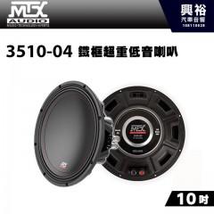 【MTX】美國品牌 10吋鐵框超重低音喇叭3510-04*RMS 250W