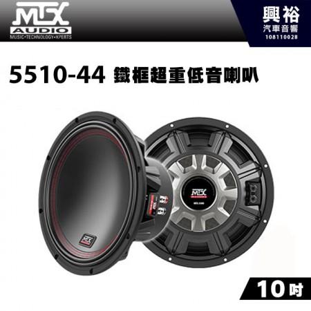 【MTX】美國品牌 10吋鐵框超重低音喇叭5510-44*RMS 400W 4Ω+4Ω