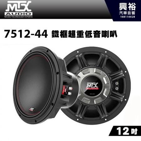 【MTX】美國品牌 12吋鐵框超重低音喇叭7512-44*RMS 750W 4Ω+4Ω