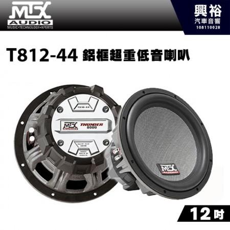 【MTX】美國品牌 12吋鋁框超重低音喇叭T812-44*RMS 500W 4Ω+4Ω