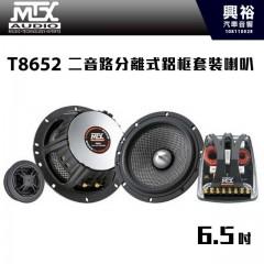【MTX】T8652 6.5吋 二音路分離式鋁框套裝喇叭 *RMS 120W.公司貨