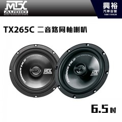 【MTX】TX265C 6.5吋二音路同軸喇叭 *最大功率260W.公司貨
