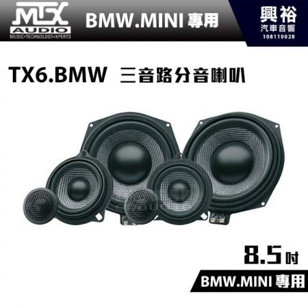 【MTX】TX6.BMW 三音路分音喇叭 *BMW.MINI專用