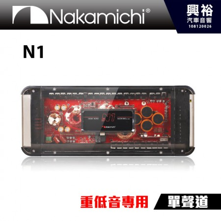 【Nakamichi】日本中道 旗艦級 N1 重低音專用單聲道擴大機