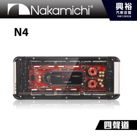 【Nakamichi】日本中道 旗艦級 N4 四聲道擴大機
