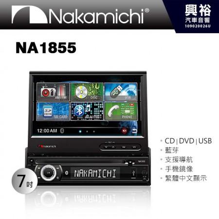 【Nakamichi】NA1855 7吋觸控螢幕多媒體播放主機  CD/DVD/USB/AUX *支援藍芽/導航/手機鏡像/繁體中文