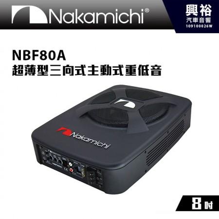 【Nakamichi】NBF80A 8吋超薄型三向式主動式重低音*日本中道公司貨