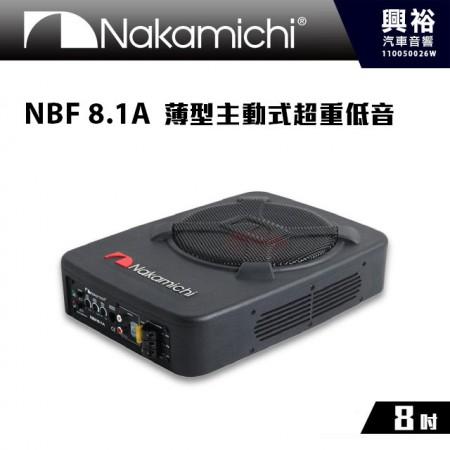 【Nakamichi】NBF 8.1A 8吋薄型主動式超重低音*日本中道公司貨