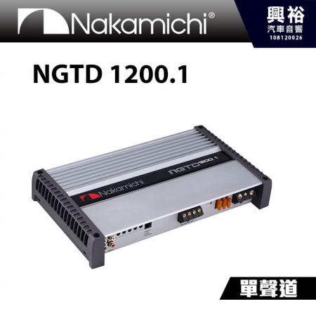【Nakamichi】NGTD 1200.1 D類單聲道擴大器