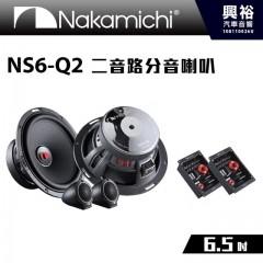 【Nakamichi】NS6-Q2 6.5吋二音路分音喇叭*RMS 75W.公司貨