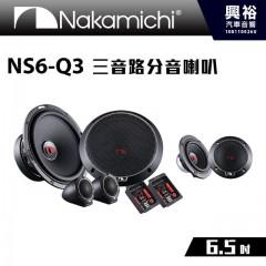 【Nakamichi】NS6-Q3 6.5吋三音路分音喇叭*RMS 75W.公司貨