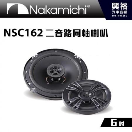 【Nakamichi】NSC162 6吋二音路同軸喇叭*公司貨