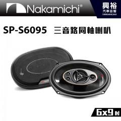 【Nakamichi】SP-S6095 6x9吋 三音路同軸喇叭*車用揚聲器