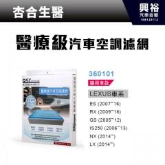 【杏合生醫】醫療級汽車空調濾網360101-LEXUS車款適用