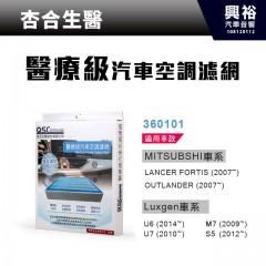 【杏合生醫】醫療級汽車空調濾網360101-Mitsubishi.Luxgen車款適用