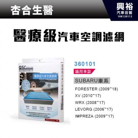 【杏合生醫】醫療級汽車空調濾網360101-SUBARU車款適用