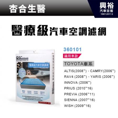 【杏合生醫】醫療級汽車空調濾網360101-TOYOTA車款適用