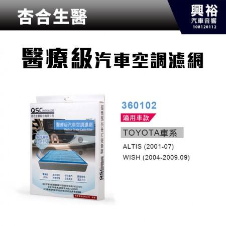 【杏合生醫】醫療級汽車空調濾網360102-TOYOTA車款適用