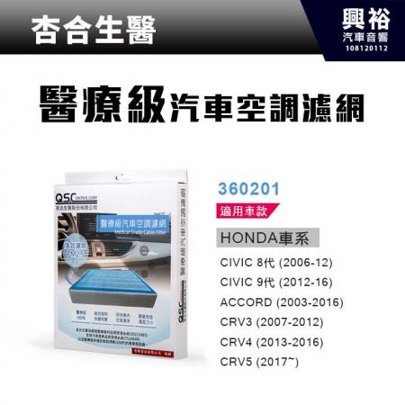 【杏合生醫】醫療級汽車空調濾網360201-HONDA車款適用