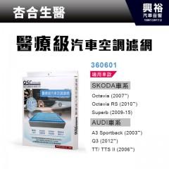 【杏合生醫】醫療級汽車空調濾網360601-SKODA.AUDI車款適用