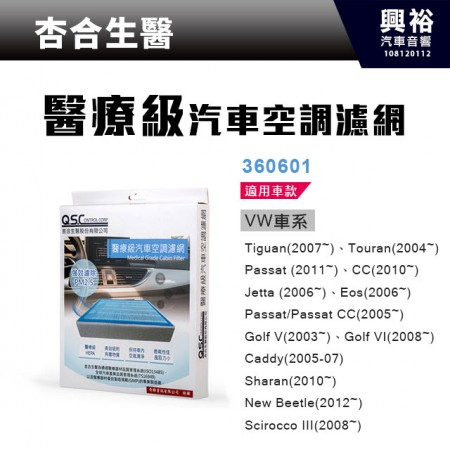 【杏合生醫】醫療級汽車空調濾網360601-VW車款適用