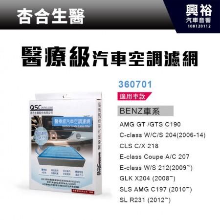 【杏合生醫】醫療級汽車空調濾網360701-Mercedes-Benz車款適用