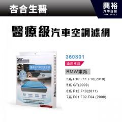 【杏合生醫】醫療級汽車空調濾網360801-BMW車款適用