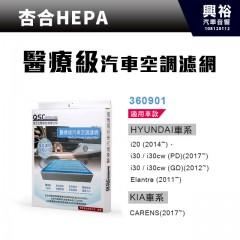 【杏合生醫】醫療級汽車空調濾網360901-HYUNDAI.KIA車款適用