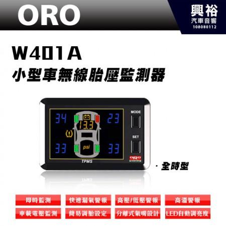 【ORO】W401A 小型車無線胎壓監測器(全時型) *TPMS胎壓監測系統