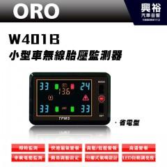 【ORO】W401B 小型車無線胎壓監測器(省電型) *TPMS胎壓監測系統