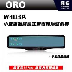 【ORO】W403A 小型車無線胎壓監測器 (後照鏡式/防眩平面藍鏡) *TPMS胎壓監測系統*保固2年