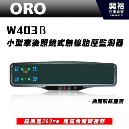 【ORO】W403B 小型車無線胎壓監測器 (後照鏡式/防眩曲面藍鏡) *省電型 TPMS胎壓監測系統