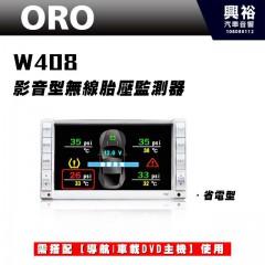 【ORO】W408 影音型無線胎壓監測器 (省電型) *TPMS胎壓監測系統(搭配導航/車載DVD主機使用)