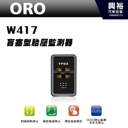 【ORO】W417 盲塞型胎壓偵測器 *適用TOYOTA、NISSAN、HONDA...等日系車