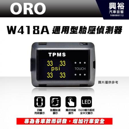 【ORO】W418A 通用型胎壓偵測器 *觸控按鍵|輪胎調胎全自動學習免設定