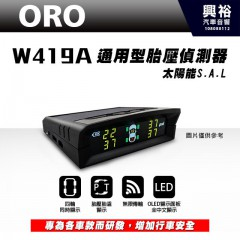 【ORO】W419A 通用型胎壓偵測器 太陽能S.A.L *顯示胎壓及胎溫 亮度自動調整 自動開關機功能