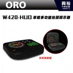 【ORO】W420-HUD 車載多功能抬頭顯示器(不含發射器)*公司貨