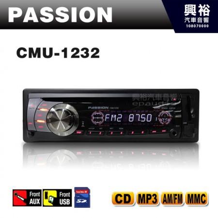 【Passion】CMU-1232 前置USB/CD/MP3/SD汽車音響主機