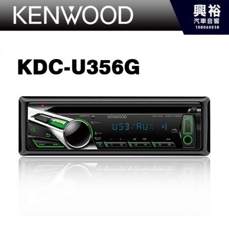 【KENWOOD】專業級音響KDC-U356G 前置單片主機