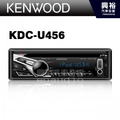 【KENWOOD】 KDC-U456 CD/MP3/USB/AUX in/IPod/IPhone/Android 公司貨