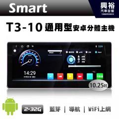 【SMART】T3-10 10吋通用型安卓多媒體分體機*藍芽+導航+安卓*4核心2+32