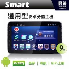 【SMART】T3-9 9吋通用型安卓多媒體分體機*藍芽+導航+安卓*4核心2+32