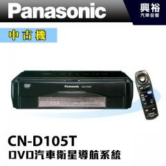 【Panasonic】CN-D105T DVD 汽車衛星導航系統 *105T